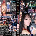 【HD】BWP NEXT01 開催記念スペシャルマッチ 桜木優希音vs天希ユリナ