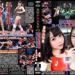 【HD】BWP NEXT02開催記念スペシャルマッチ まゆのゆまvs揚羽