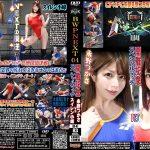 【HD】BWP NEXT04開催記念スペシャルマッチ 永野つかさvsスイレン小峰【プレミアム会員限定】