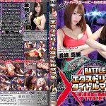 【HD】BATTLEエクストリームタイトルマッチ volume.9