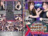 【HD】BATTLEエクストリームタイトルマッチ volume.10