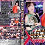 【HD】BATTLEエクストリームタイトルマッチ volume.11【プレミアム会員限定】