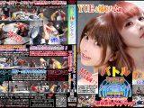 【HD】バトル ファンミーティング開催記念 スペシャルMIX男女混合タッグマッチ YUE&橘@ハム組VS男子レスラー組