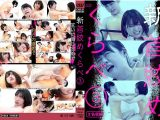 【HD】新首絞めくらべ3