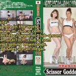 世界最強の失神 ScissorGoddess 118
