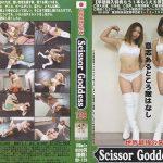 Scissor Goddess 129