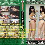 世界最強の失神 ScissorGoddess 141