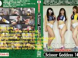 世界最強の失神 ScissorGoddess 142