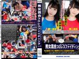 【HD】男女混合プロレスファイティング VOL.01【プレミアム会員限定】