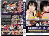 【HD】男女混合プロレスファイティング VOL.02【プレミアム会員限定】