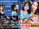 【HD】ファイティングガールズインターナショナル Woman's Pro-Wrestling 団体交流戦 伊東真緒VS月下あいり
