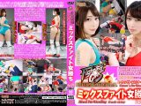 【HD】ファイティングガールズインターナショナル ミックスファイト女勝ち Vol.01