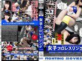 【HD】女子プロレスリング Vol.22【プレミアム会員限定】