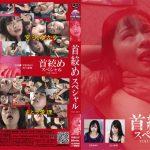 首絞めスペシャル vol.7