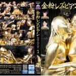 【HD】金粉レズビアン+???