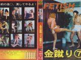 FETISH LESSON 金蹴り7