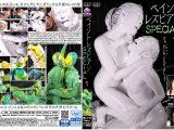 【HD】ペイントレズビアンSPECIAL 1