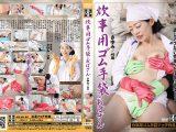 【1000pts】炊事用ゴム手袋おばさん さゆみ/46歳