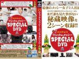 2020年正月ウェット&メッシーSPECIAL DVD