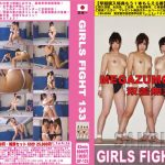 GIRLS FIGHT 133 MEGAZUMO2015 双差無双