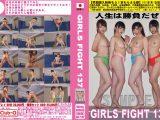 GIRLS FIGHT 137 人生は勝負だぜ!