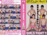 GIRLS FIGHT 138 意志あるところ敵はなし。