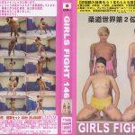 GIRLS FIGHT 146