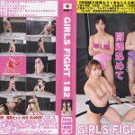 GIRLS FIGHT 182