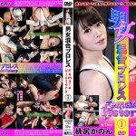 【HD】男女混合プロレスFemale Victory 1