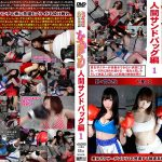【HD】格闘女虐め 人間サンドバッグ編1