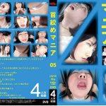 【HD】首絞めマニア05