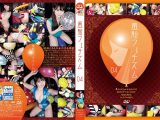【HD】風船フェチズム04