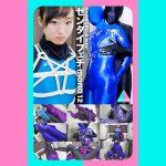 【HD】ゼンタイフェチ mono 12