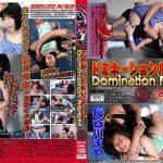 【HD】【投稿】ドミネーションルーム3