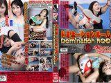 【HD】【投稿】ドミネーションルーム5