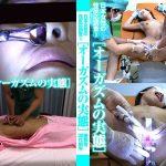 日本女性の性反応調査3オーガズムの実態