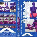 【HD】リアルフェチカップルの性  記録 -ゼンタイカップルSHO & KOH- PART1