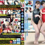 【HD】新水球痴女姉妹 2