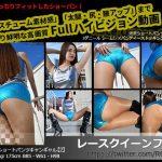 【HD】レースクイーンフェチ#011 ムービー版【2】