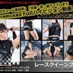 【HD】レースクイーンフェチ#013 ムービー版【3】