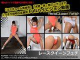 【HD】レースクイーンフェチ#059 ムービー版【3】