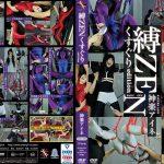 【HD】縛ZEN くすぐり edition