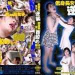 【HD】低身長女子の逆襲 高身長女を首絞め暴行 CASE.01