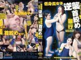 【HD】低身長女子の逆襲 高身長女を首絞め暴行 CASE.03【プレミアム会員限定】