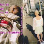 剃りっ怒vol.61 ゆーびらむ ディレクターズカット版