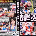 【HD】女虐めプロレスリターンズ Vol.01