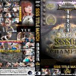 【HD】SSS TITLE MATCH 最強決定戦 VOL.04