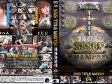 【HD】SSS TITLE MATCH 最強決定戦 VOL.04
