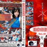 【HD】団体対抗戦Vol.07 SSS vs BWP 橘@ハムvs皆月ひかる