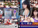 【HD】続とある女子レスラーの完全敗北01